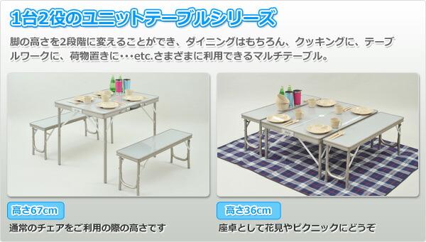 1台2役のユニットテーブルシリーズ