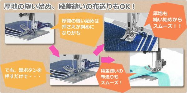 厚地の縫い始め、段差縫いの布送りもオッケー