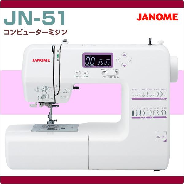 ジャノメコンピューターミシンJN-51