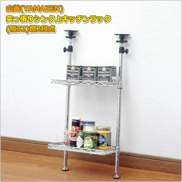 台所のシンク上の余ったスペースを有効活用できます。