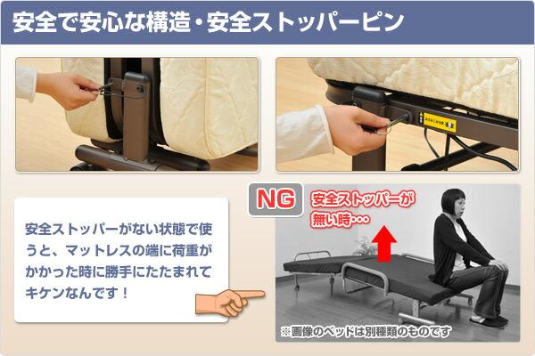 安全で安心な構造・安全ストッパーピン