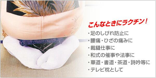 足のしびれ防止に、腰・膝の痛みに