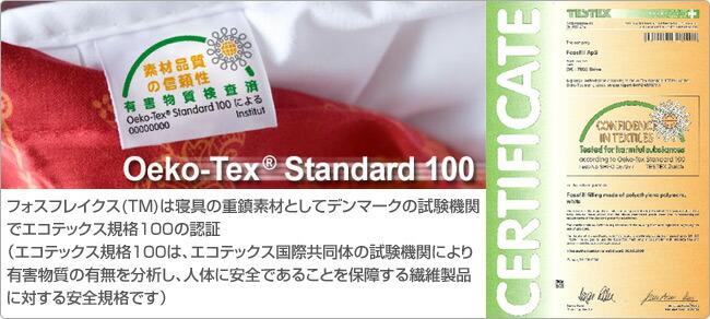 エコテックス規格100認証