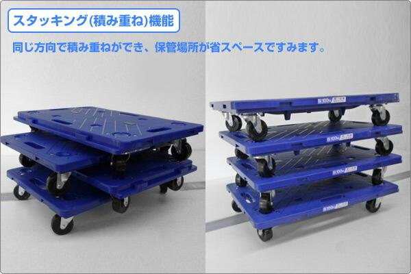 スタッキング(積み重ね)が可能ですから、コンパクトに収納することができ、場所をとらず便利です