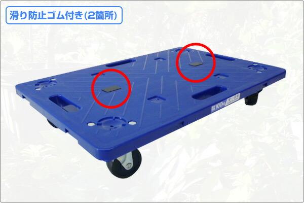 滑り防止ゴム付き滑りを防止するゴムが2ヵ所施されていて、台車に載せた荷物が滑るのを防止し、安全にお使いになれます