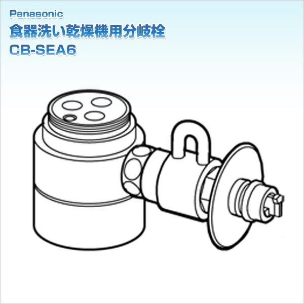 食器洗い乾燥機用分岐栓