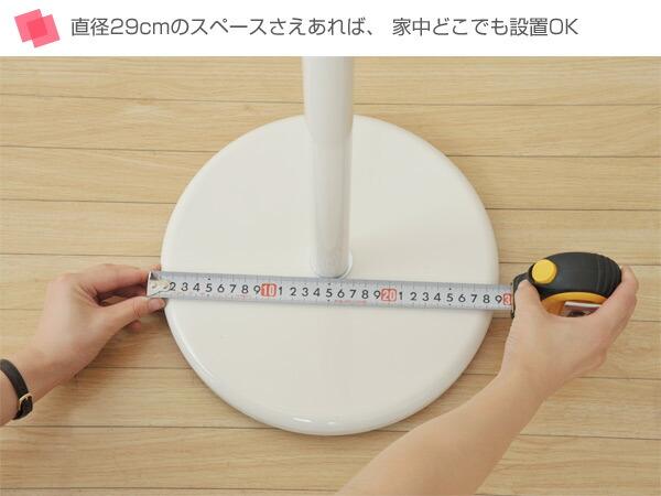直径29cmのスペースさえあれば、 家中どこでも設置OK