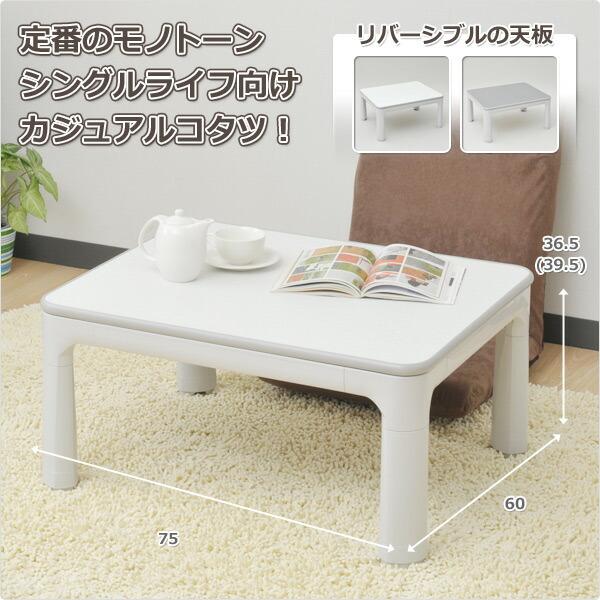 山善(YAMAZEN)折脚折りたたみカジュアルこたつ(完成品)継脚付/75×60cm長方形