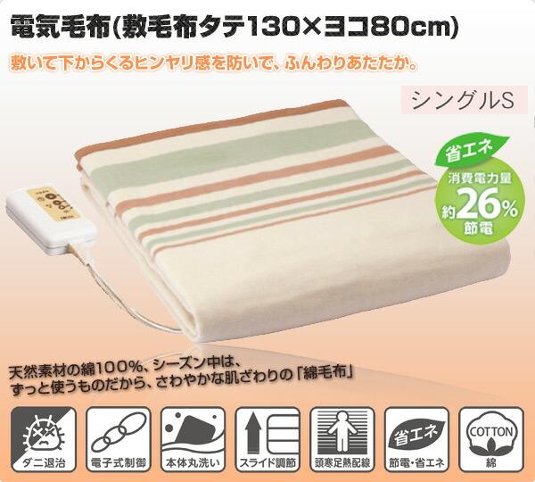 電気毛布(敷毛布タテ130×ヨコ80cm)シングルSCWS-046G-5