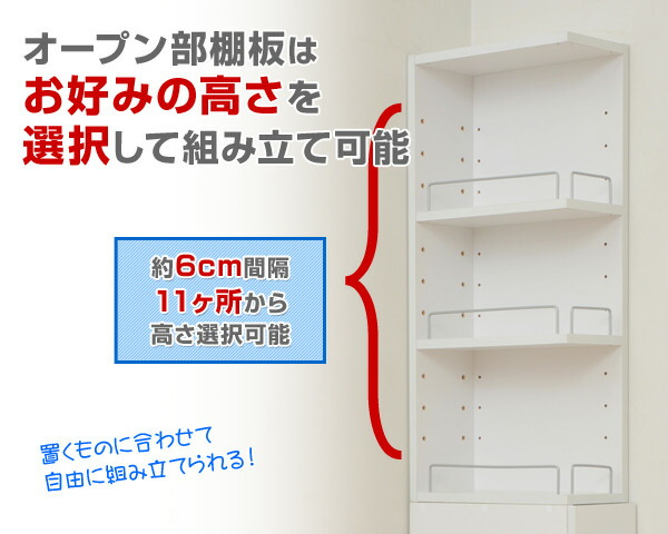 オープン部棚板はお好みの高さを選択して組み立て可能