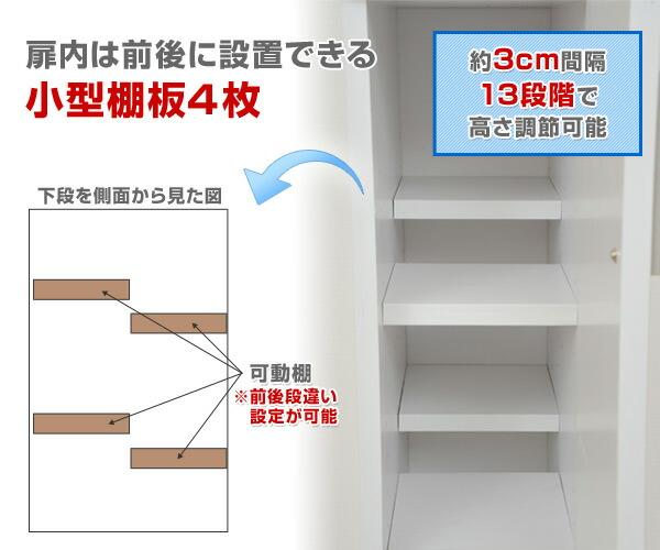 扉内は前後に設置できる小型棚板4枚