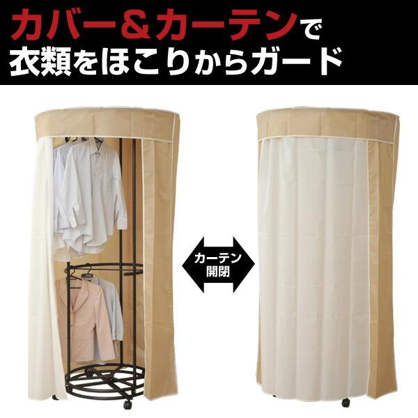 カバー&カーテンで衣類をほこりからガード