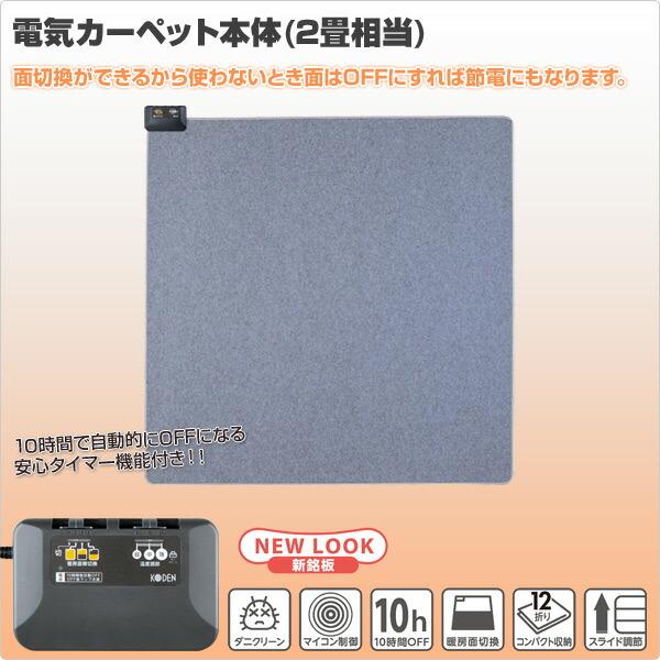 広電(KODEN)電気カーペット本体(2畳相当)CWC-2001
