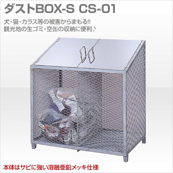ダストBOX-SCS-01