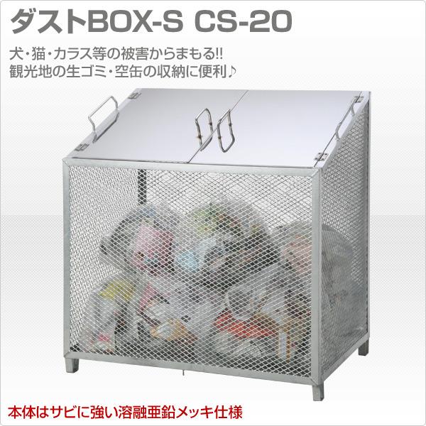 ダストBOX-SCS-20