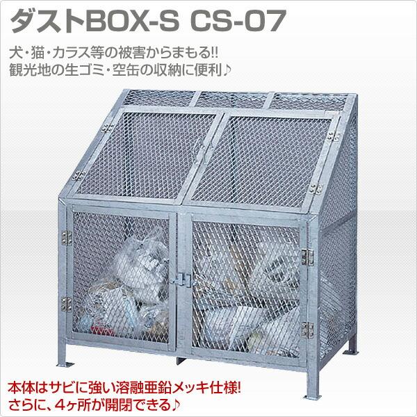 サンカ(SANKA)ダストBOXCS-07