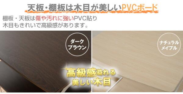 天板・棚板は木目が美しいPVCボード