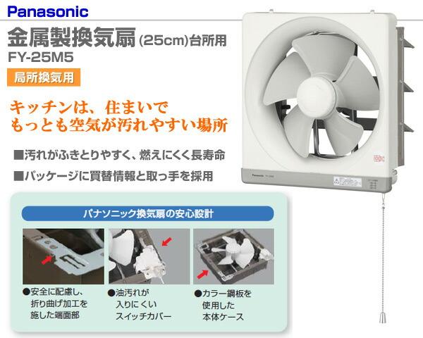 パナソニック(Panasonic)金属製換気扇(25cm)台所用FY-25M5