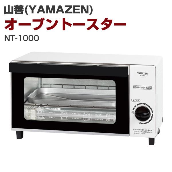 オーブントースターNT-1000(W)ホワイト