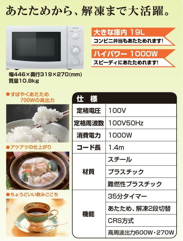電子レンジ(東日本50Hz専用)MW-D196(W)5ホワイト