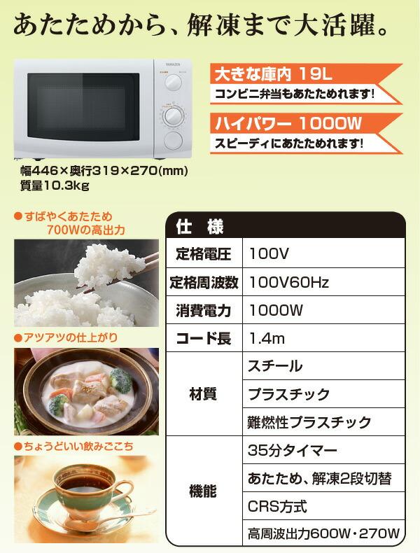 電子レンジ(西日本60Hz専用)MW-D196(W)6ホワイト