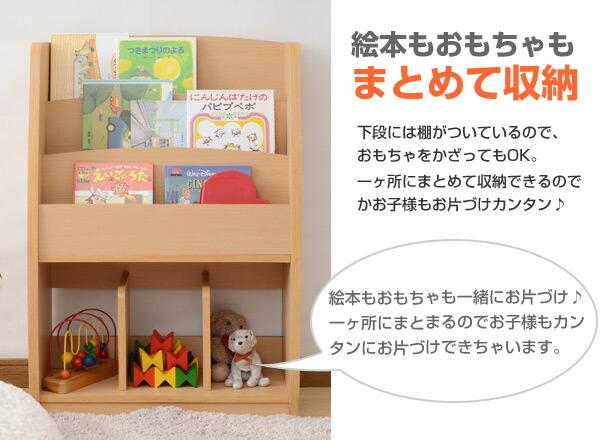 絵本もおもちゃもまとめて収納