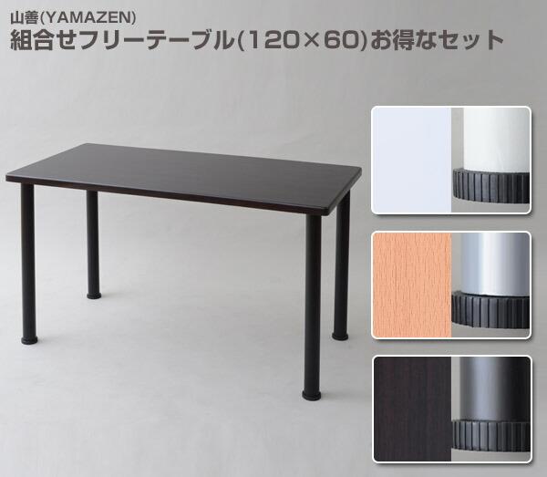 組み合わせて使うフリーテーブル