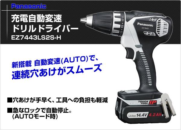パナソニック(Panasonic)充電自動変速ドリルドライバーEZ7443LS2S-H