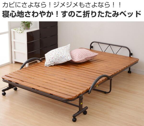 寝心地さわやか すのこ折りたたみベッド