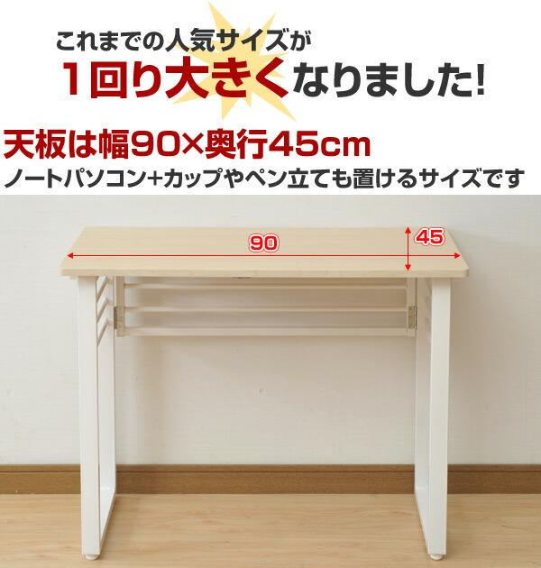 天板は幅90×奥行45cmノートパソコン+カップやペンたても置けるサイズです