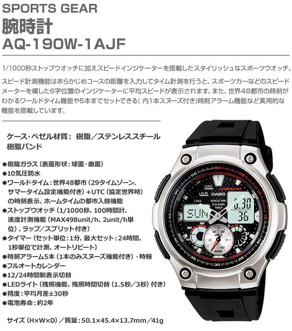 カシオ(CASIO)スポーツギア(SPORTSGEAR)腕時計AQ-190W-1AJF