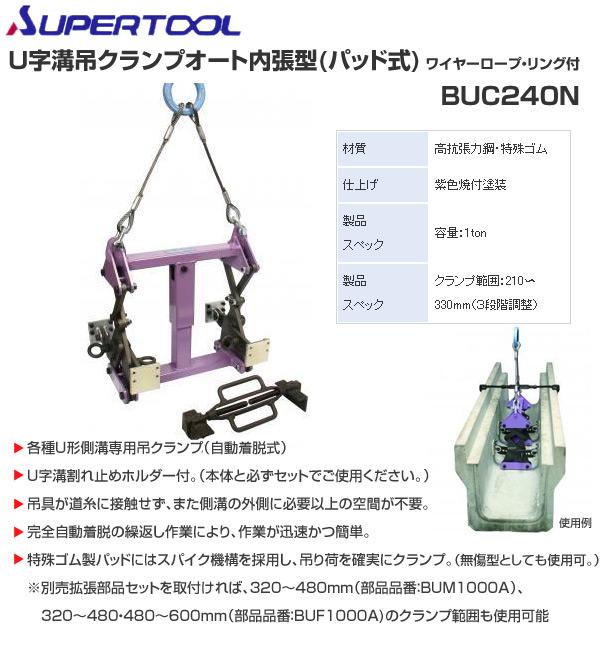 スーパーツール(SUPERTOOL)U字溝吊クランプオート内張型(パッド式)ワイヤーロープ・リング付BUC1000A