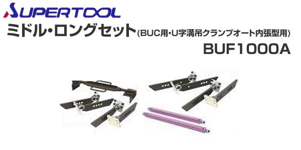 スーパーツール(SUPERTOOL)ミドル・ロングセット(BUC用・U字溝吊クランプオート内張型用)BUF1000A