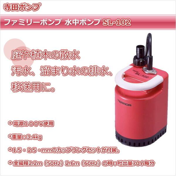 寺田ポンプファミリ-ポンプ水中ポンプSL-102