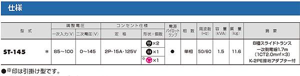 ハタヤ(HATAYA)スライダックトランスST-145