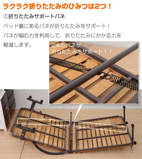 ベッド裏のバネで折りたたみをサポート!折りたたみにかかる力を軽減します。
