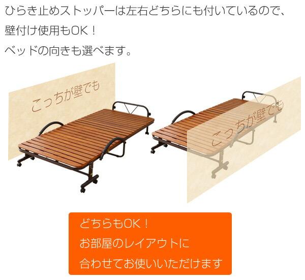 ひらき止めストッパーは左右どちらにもついているので、お部屋のレイアウトに合わせてベッドをお使いいただけます。