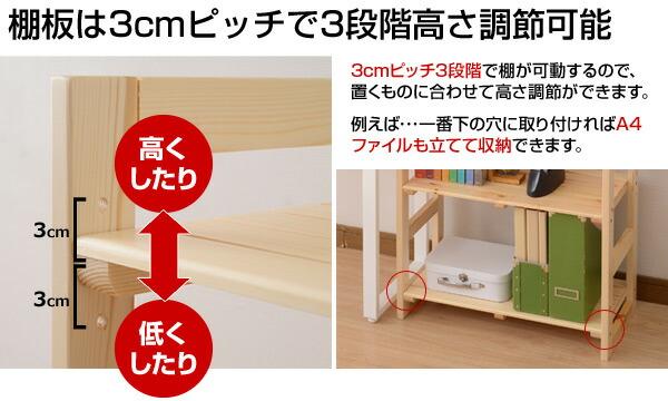 棚板は3cmピッチで3段階高さ調節可能