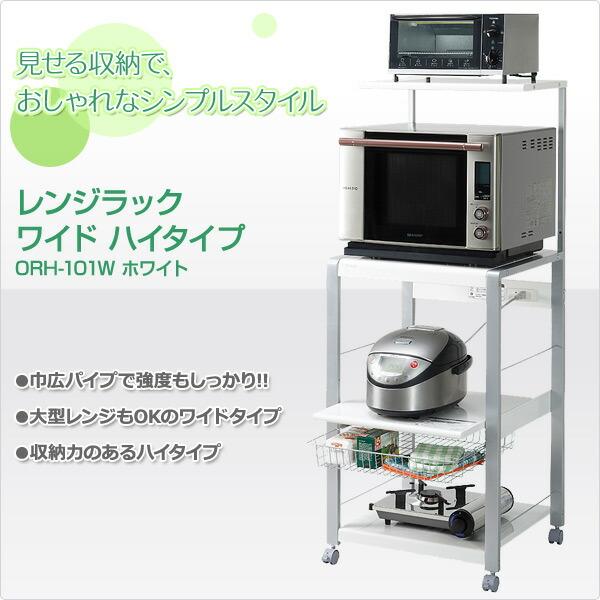 エムケー精工(MK精工)レンジラック(ワイドハイタイプ)ORH-101Wホワイト