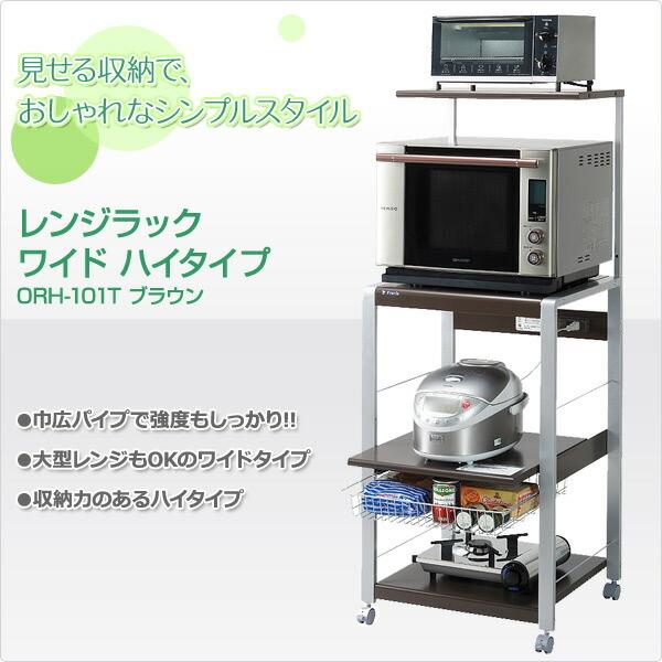 エムケー精工(MK精工)レンジラック(ワイドハイタイプ)ORH-101Tブラウン