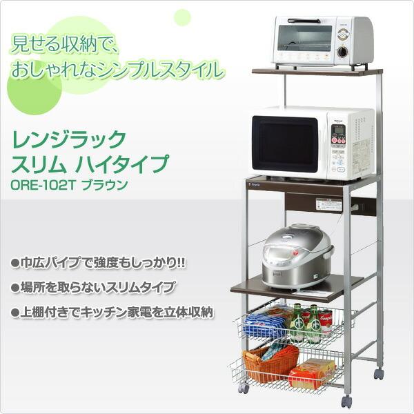 エムケー精工(MK精工)レンジラック(スリムハイタイプ)ORE-102Tブラウン