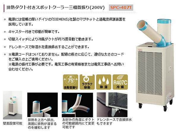 ナカトミ(NAKATOMI)排熱ダクト付スポットクーラー(自動首振り)三相200VSPC-407T