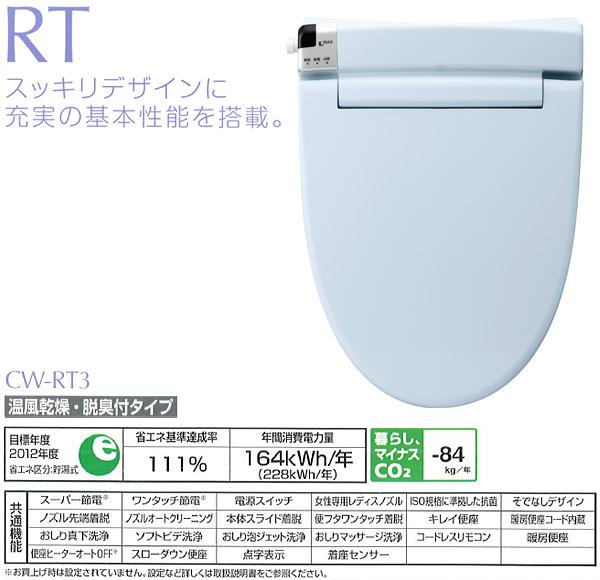 イナックス(INAX)シャワートイレRTシリーズ温風乾燥脱臭付タイプCW-RT3-BB7ブルーグレー
