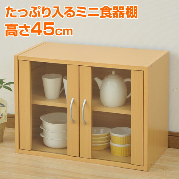 YAMAZEN食器棚キッチンボード(幅60高さ45)CCB-4560(NB)ナチュラル