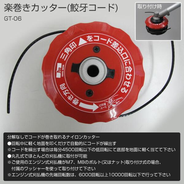 楽巻きカッター(鮫牙コード) GT-06