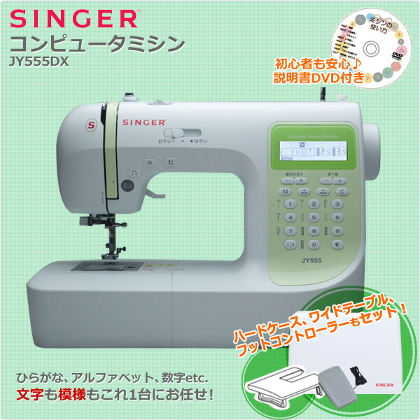 シンガーコンピュータミシンJY555DX