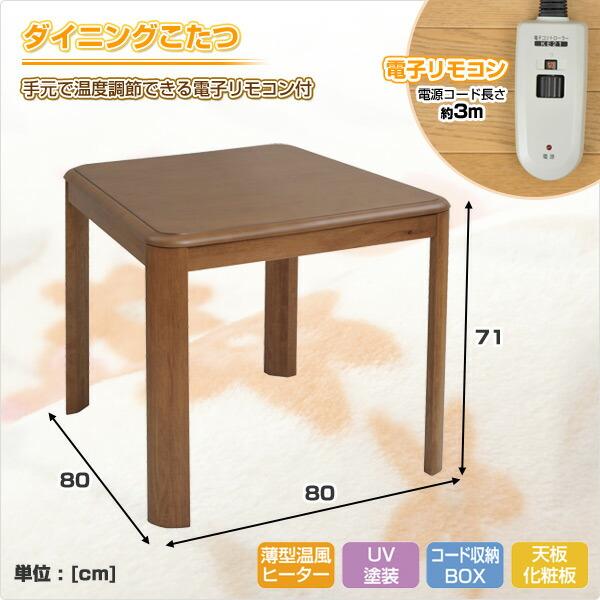 山善/YAMAZEN/ヤマゼンダイニングこたつ(80cm正方形)WKH-D80