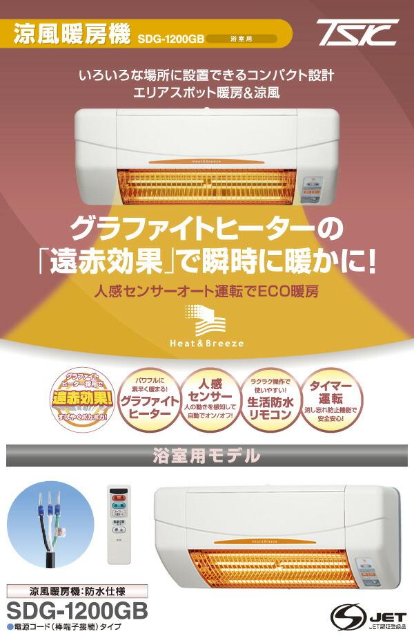 高須産業(TSK)涼風暖房機浴室用防水仕様SDG-1200GBホワイト