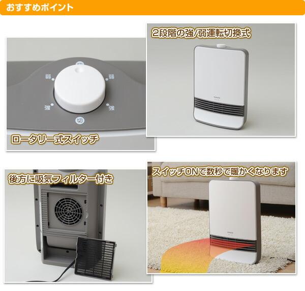 山善(YAMAZEN) セラミックヒーター(2段階切替式) HF-J121(W) ホワイト