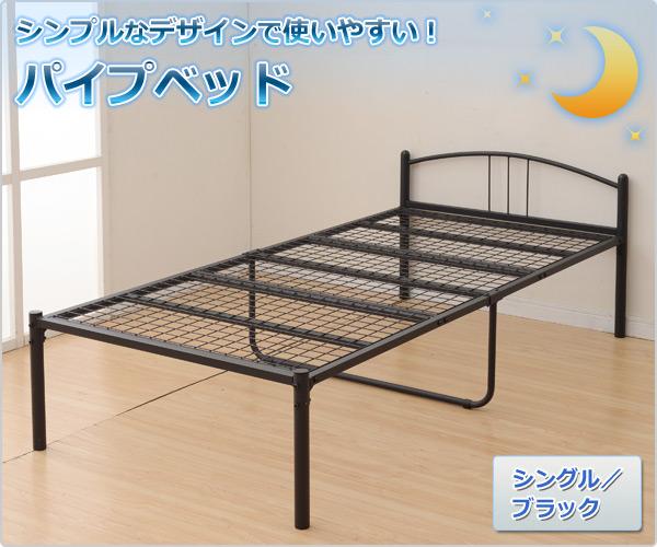 山善/YAMAZEN/ヤマゼンシングルパイプベッドPB3-95195(BK)ブラック
